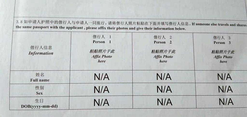Chinese visa application